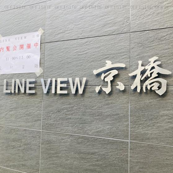 LINE VIEW 京橋のエントランス