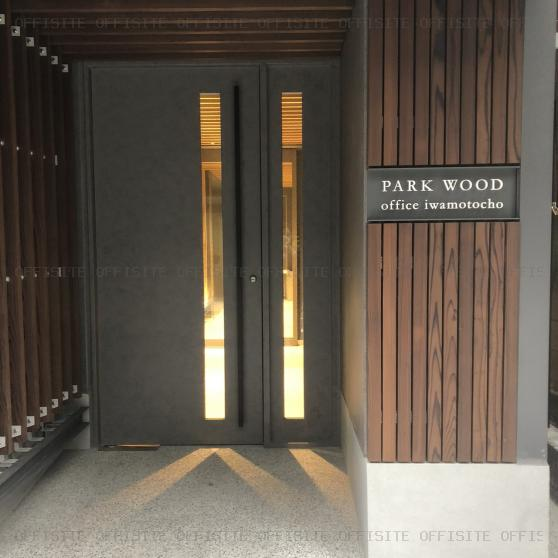 PARK WOOD office iwamotochoのエントランス